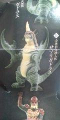 HGシリーズウルトラマンVS仮面ライダー激レア!サソリガドラス