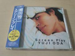 織田裕二CD「スクリーン・プレイSCREEN PLAY」廃盤●