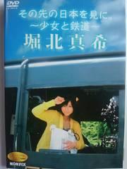 堀北真希 その先の日本を見に。〜少女と鉄道〜