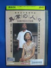 k16 レンタル・DVD 異常の人々 竹中直人 周防正行監督