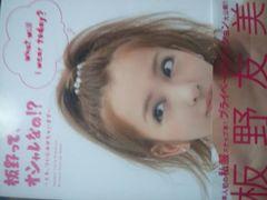 AKB48板野友美私服ファッション集「板野ってオシャレなの!?」