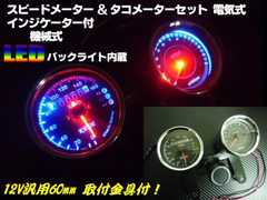 �t��LED!�o�C�N�p��60mm/�X�s�[�h���[�^�[���^�R���[�^�[�Z�b�g