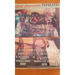 おまけBD付き 新品同様 少女時代 PAPARAZZI 初回限定盤 CD+DVD