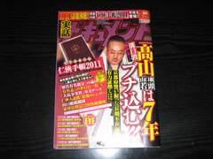 実話ドキュメント2011・2月 山口組