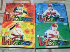 愛の戦士レインボーマンDVD-BOX 全4巻