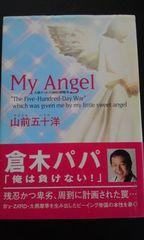 ���R�O�\�m��My Angel �q�p�p�q�ؖ��߃r�[�C���O ��
