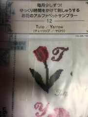 フェリシモ☆アルファベットサンプラー☆新品未開封☆キット