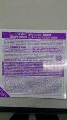 乃木坂46サヨナラの意味握手会参加券/8枚セット