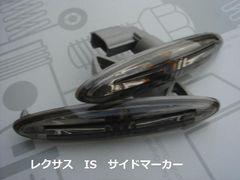 レクサス クリスタルスモークサイドマーカー IS250IS350SC430