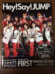 Hey! Say! JUMP FIRST PHOTO BOOK DVD特典付き