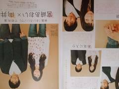 向井理 雑誌切り抜き2枚 non・no2013年3月号