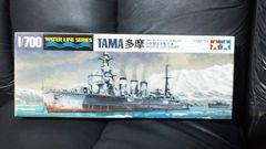 タミヤ★1/700  日本軽巡洋艦  多摩