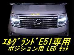 3爆光エルグランド51専用 ポジション用LEDセット
