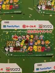 当選品★プリペイドカード1000円分★ファミマ&サンクス限定★