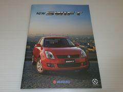 スズキ スイフト カタログ 2007.10