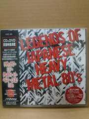 ジャパメ/44マグナム・ラウドネス他/(ジャパニーズヘヴィメタル)CD+DVD2枚組