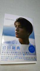 AZZURRO特別限定版・岩田剛典