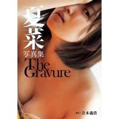 ■本『夏菜写真集 The Gravure』巨乳グラビアアイドル