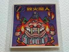 ☆ビックリマン2000 第2弾  悪魔 放火魔人