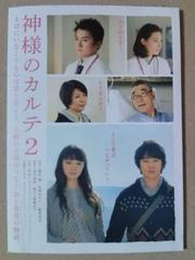 映画「神様のカルテ2」蛇腹風チラシ5枚 嵐 櫻井翔 宮崎あおい