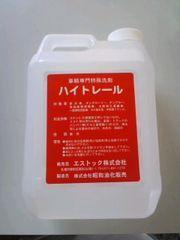 車両専門特殊洗剤ハイトレール2リットル