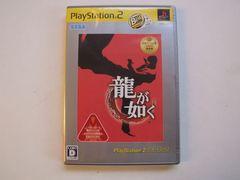 PS2 ソフト 龍が如く BEST版 簡易動作確認済Used