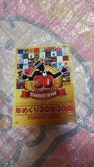スターダストレビュー30th 〜anniversaryDVD★年めくり30年30曲