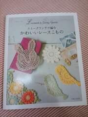 『エミーグランデで編む かわいいレースこもの』レース編みレシピ