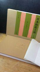 日本枕絵大観。全一巻(わじるし)。1980年。ノーベル書房。
