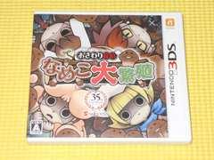 3DS★おさわり探偵 なめこ大繁殖