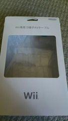 未使用*Wii専用D端子AVケーブル