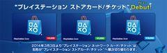 プレイステーションストアカード/ネットワークカード10000円分☆モバペイ各種対応