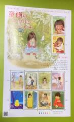 H28. 童画のノスタルジー [第3集] 82円切手 1シート★