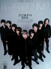 ★Hey!Say!JUMP★切り抜き★JUMPの2015
