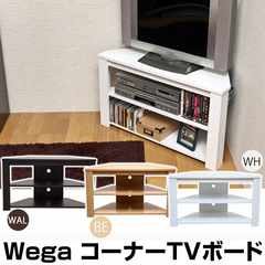 Wega コーナーTVボード