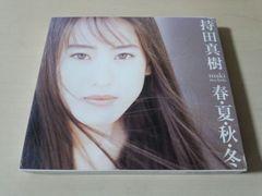 持田真樹CD「春・夏・秋・冬」初回版 廃盤●