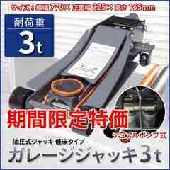 油圧ガレージジャッキ 3T デュアルポンプ採用/DL649A-GY