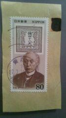 【使用済み】記念切手 前島密 1円スタート 1スタ