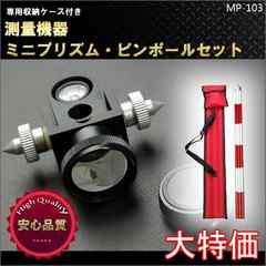 測量機器 ミニプリズム ピンポールセット/MINI PRISM 103