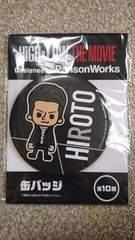 HIGH&LOW★ビッグ缶バッジ★HIROTO★雨宮兄弟★登坂広臣
