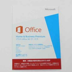 Office Home & Business Premium プラス Office 365 サービス