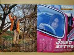 切り抜き[122]Myojo2001.2月号 渋谷すばる
