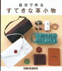 【即決】自分で作るすてきな革小物 定価2,800円
