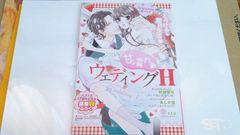 恋愛白書パステル2015年6月号第2ふろく 「甘濡れ?ウェデ…」