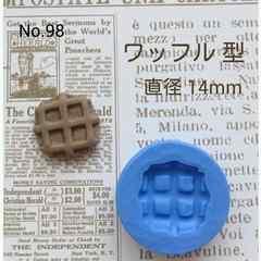 スイーツデコ型◆ワッフル◆ブルーミックス・レジン・粘土