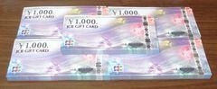 各種支払い対応 モバペイ JCB ギフト券 \20000