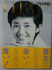 GAL'S プロマイド 1982年 山口百恵 朝丘ルリ子 吉永小百合