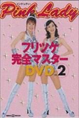ピンク・レディー フリツケ完全マスターDVD2