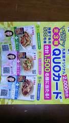 丸美屋オリジナルQUOカード2000円分★1500名様当たる★2ロ
