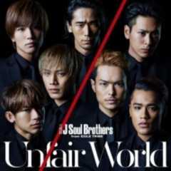���� �O��� J Soul Brothers Unfair World (+DVD) �V�i���J��